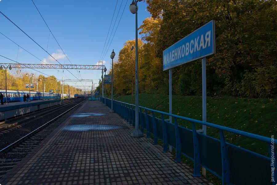 На платформе Маленковская в СВАО электричка насмерть сбила мужчину