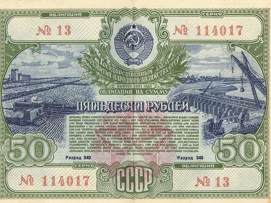 «Народные облигации» влетят в копеечку: правительство придумало способ пополнить казну