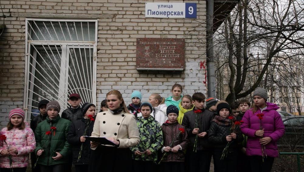 В Красногорске почтили память Героев Социалистического Труда