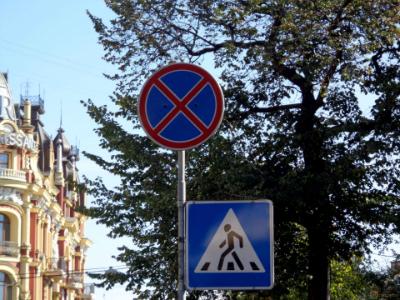 Запрещающие остановку знаки хотят убрать из ПДД