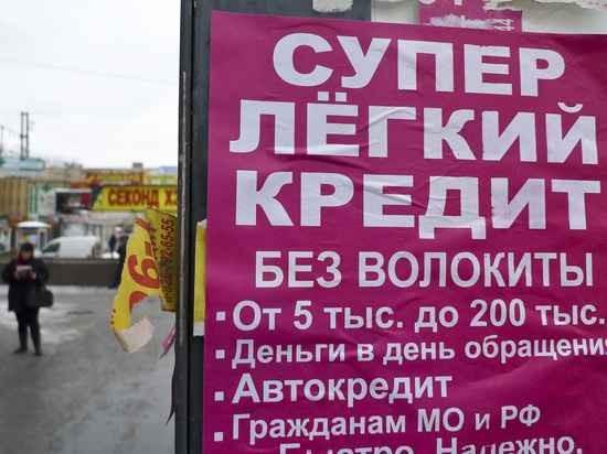 Май, труд, кредит: из-за сокращения доходов россияне стали больше занимать