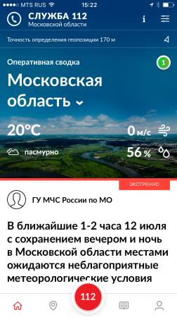В Московской области запущено мобильное приложение «Системы-112» для вызова экстренных служб