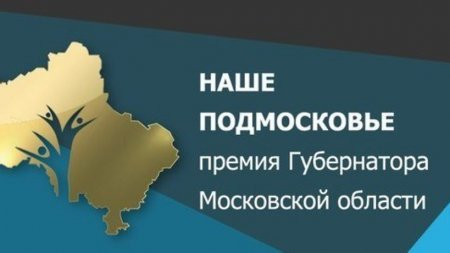 В Подольске в пятницу планируется презентация 140 проектов на премию «Наше Подмосковье»