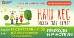 Акция «Наш лес. Посади свое дерево» пройдет в Подмосковье 16 сентября