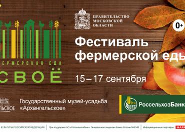 Фестиваль фермерской еды «СВОЕ» пройдет в Архангельском