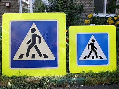 Дептранс рассказал, где установят уменьшенные дорожные знаки
