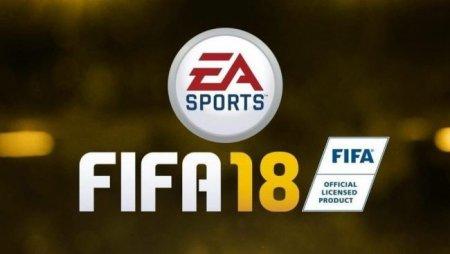 Обозрение игры FIFA 18