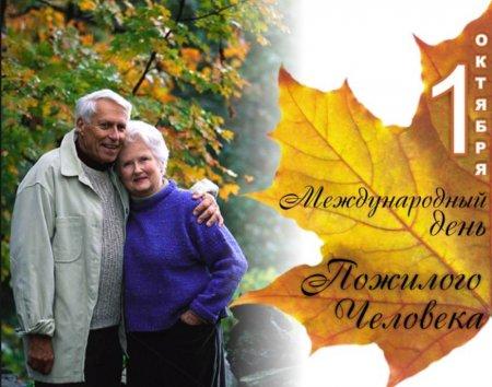 Поздравление Главы Лотошинского муниципального района Екатерины Долгасовой с Днём старшего поколения