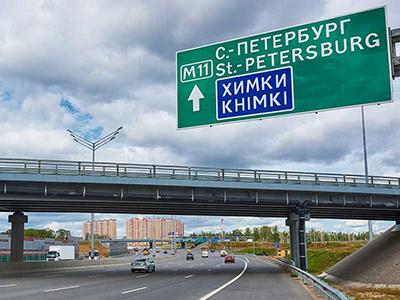 «Автодор» назвал сроки открытия платной трассы М-11 Москва - Петербург