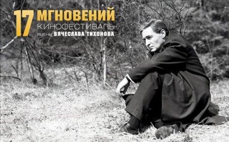 Международный кинофестиваль «17 мгновений...» из Подмосковья получит президентский грант в 3 млн рублей