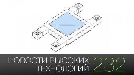 #новости высоких технологий | Выпуск 232