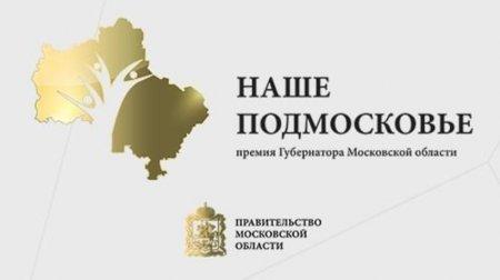 Главное за неделю в Подмосковье: прием заявок на премию губернатора и социально важные законы