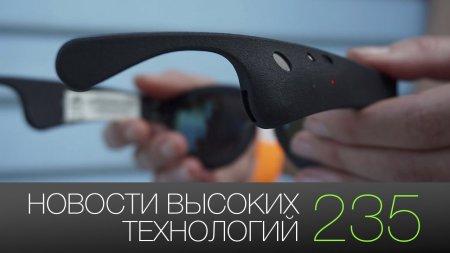 #новости высоких технологий | Выпуск 235