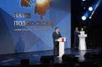 Приём заявок на премию «Наше Подмосковье» стартует 26 марта