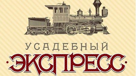 В программе «Усадебного экспресса» появился маршрут «Императорский»