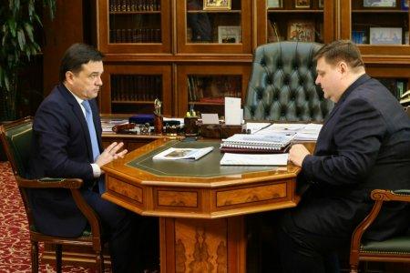 Губернатор провел рабочую встречу с главой городского округа Подольск