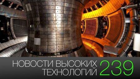 #новости высоких технологий | Выпуск 239