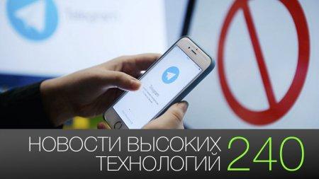 #новости высоких технологий | Выпуск 240