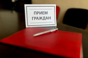 Тематический приём граждан главой городского округа Серебряные Пруды совместно с прокурором района