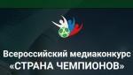 Стартовал Всероссийский медиаконкурс «Страна чемпионов»