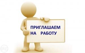 ОМВД России по г.о. Серебряные Пруды приглашает на работу