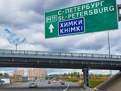 ОНФ выявил нарушения при строительстве платной трассы М-11