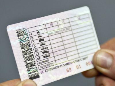 Национальные водительские права слегка осовременят