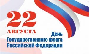 План мероприятий, посвященных празднованию Дня государственного флага Российской Федерации 22 августа