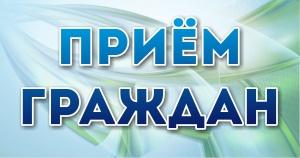 Тематический приём граждан ко Дню знаний, по вопросам подготовки к новому учебному году