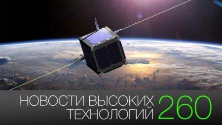 #новости высоких технологий 260 | российский двигатель на спирте и реформы Google