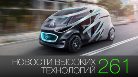 #новости высоких технологий 261   новинки Apple и автомобиль будущего от Mercedes-Benz
