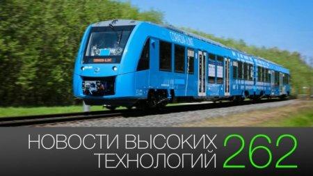 #новости высоких технологий 262 | российская SpaceX и первый поезд на водороде