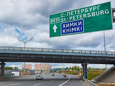 «Автодор» раскрыл дату запуска платной трассы М-11 Москва-Петербург