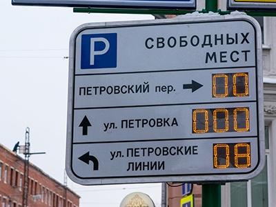 Бесплатная парковка по воскресеньям отменяется на 237 улицах Москвы