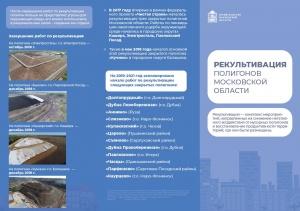 Рекультивация полигонов Московской области