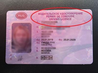 Российским водителям начали выдавать сомнительные «права»