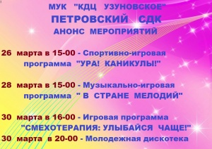 Анонс мероприятий Петровского СДК