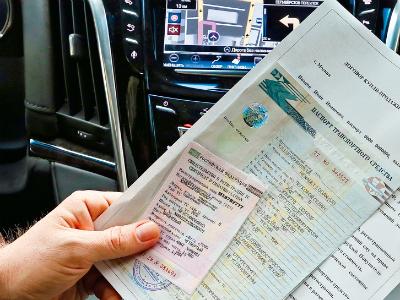 В России продан первый автомобиль с электронным ПТС