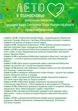 Афиша мероприятий Центральной библиотеки с 1 по 8 июня