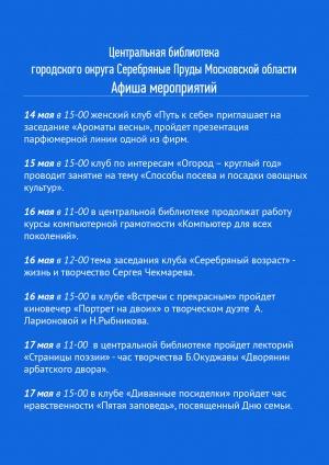 Афиша мероприятий Центральной библиотеки с 14 по 17 мая