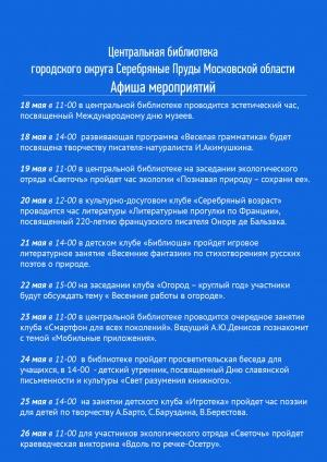 Афиша мероприятий Центральной библиотеки с 18 по 26 мая