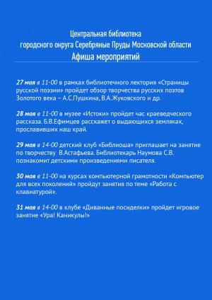 Афиша мероприятий Центральной библиотеки с 27 по 31 мая