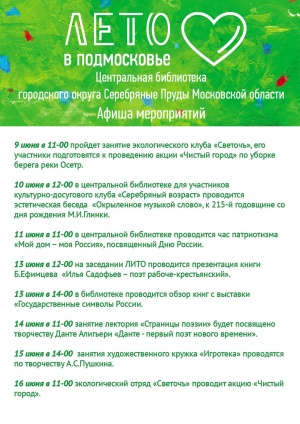 Афиша мероприятий Центральной библиотеки с 9 по 16 июня
