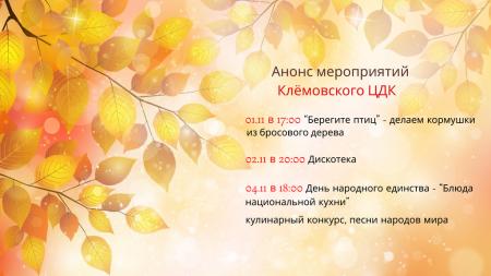 Афиша мероприятий Клемовского ЦДК