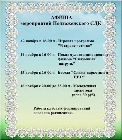 Афиша мероприятий Подхоженского СДК
