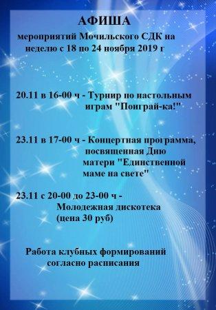 Афиша мероприятий Мочильского СДК