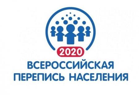На территории Российской Федерации с 01 октября по 31 октября 2020 года пройдет Всероссийская перепись населения
