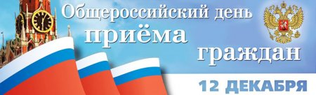 Информация опроведении общероссийского дня приёма граждан вДень Конституции Российской Федерации 12декабря 2019года
