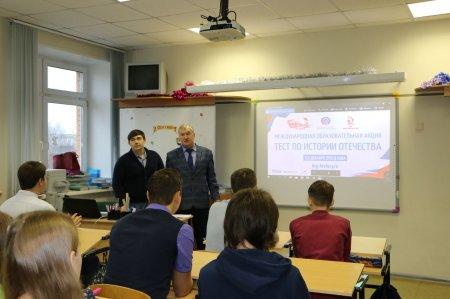 В городском округе прошла Международная образовательная акция «Тест по истории Отечества»
