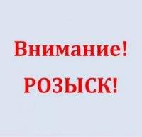 ВНИМАНИЕ РОЗЫСК!!!
